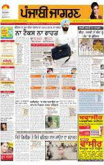 Ludhiana  : Punjabi jagran News : 17th July 2014 - Read on ipad, iphone, smart phone and tablets.