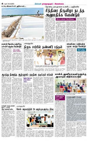 Madurai-Ramnad Supplement