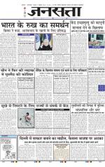 Jansatta, Hindi, 17/07/2014 - Read on ipad, iphone, smart phone and tablets.