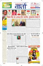 17-07-2014 Hindi - Read on ipad, iphone, smart phone and tablets.
