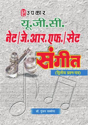 U.G.C.-NET/J.R.F./SET Sangeet (Paper-II) - Read on ipad, iphone, smart phone and tablets