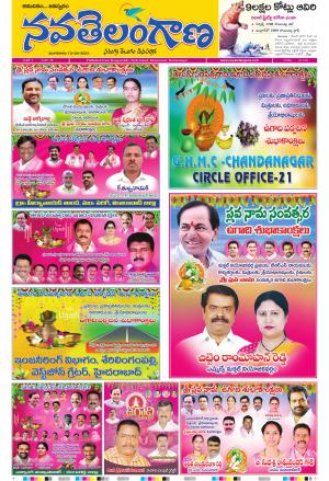 RangaReddy Main Editon