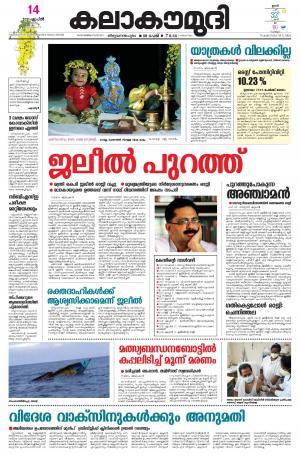 Kalakaumudi Daily Mumbai