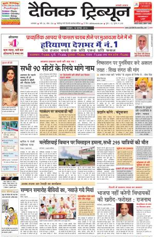 DT_18_July_2014_Ambala - Read on ipad, iphone, smart phone and tablets.