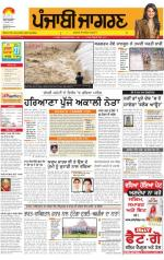 Amritsar  : Punjabi jagran News : 18th July 2014 - Read on ipad, iphone, smart phone and tablets.