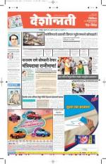 18th Jul Nagpur - Read on ipad, iphone, smart phone and tablets.