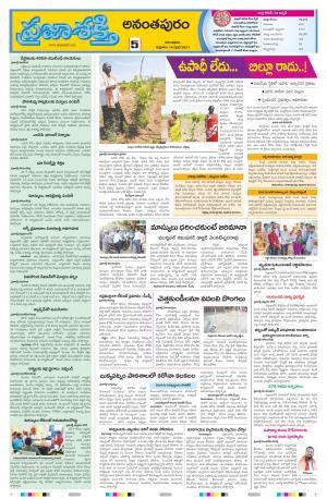 Ananthapuram