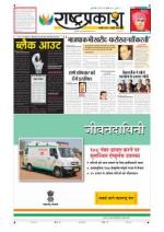 18th Jul Rashtraprakash - Read on ipad, iphone, smart phone and tablets.
