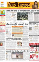 Jalandhar  : Punjabi jagran News : 18th July 2014 - Read on ipad, iphone, smart phone and tablets.