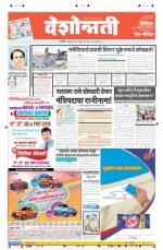 18th Jul Akola - Read on ipad, iphone, smart phone and tablets.