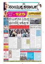 July 18, 2014, Bangalore - Read on ipad, iphone, smart phone and tablets.