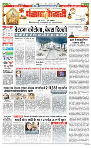 Jaipur - Punjab Kesari