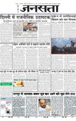 Jansatta, Hindi, 18/07/2014 - Read on ipad, iphone, smart phone and tablets.