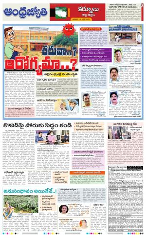 Kurnool District