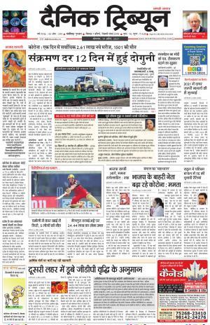 Dainik Tribune (Karnal Edition)