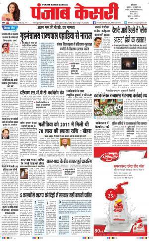 Punjab kesari advertisement rate card 2018 newspaper.