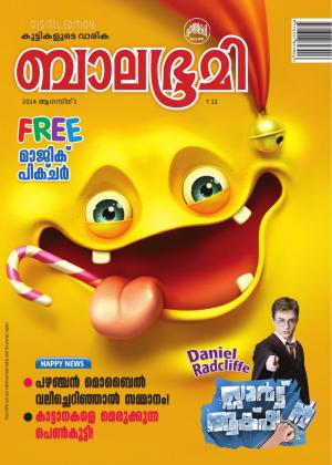Balabhumi-2014 August 1 - Read on ipad, iphone, smart phone and tablets.