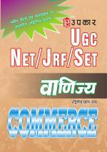 U.G.C.-NET/J.R.F./SET Vanijya (Paper-II)