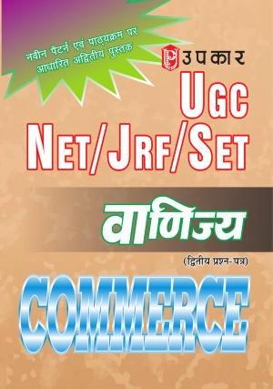 U.G.C.-NET/J.R.F./SET Vanijya (Paper-II) - Read on ipad, iphone, smart phone and tablets