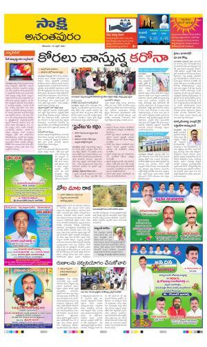 Anantapur District