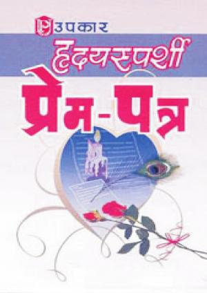 Prem Patra - Read on ipad, iphone, smart phone and tablets