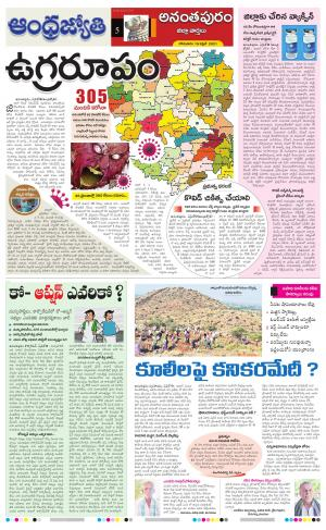 Ananthapur District