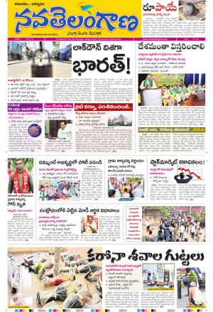Karimnagar Main Edition