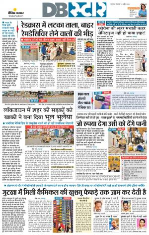 जबलपुर डीबी स्टार