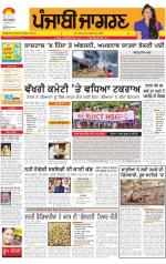 Moga/Faridkot/Muktsar  : Punjabi jagran News : 19th July 2014 - Read on ipad, iphone, smart phone and tablets.