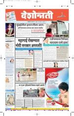 19th Jul Jalgaon - Read on ipad, iphone, smart phone and tablets.