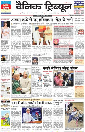 DT_19_July_2014_Ambala - Read on ipad, iphone, smart phone and tablets.