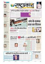 19th Jul Rashtraprakash - Read on ipad, iphone, smart phone and tablets.