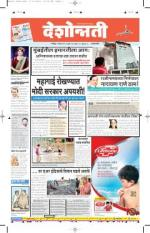 19th Jul Amravati - Read on ipad, iphone, smart phone and tablets.