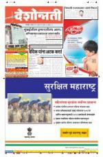19th Jul Nagpur - Read on ipad, iphone, smart phone and tablets.
