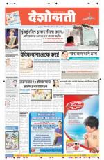 19th Jul Akola - Read on ipad, iphone, smart phone and tablets.
