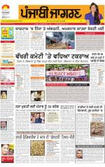 Jalandhar  : Punjabi jagran News : 19th July 2014 - Read on ipad, iphone, smart phone and tablets.