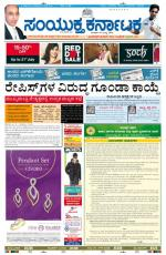 July 19, 2014, Hubli - Read on ipad, iphone, smart phone and tablets.