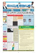 July 19, 2014, Bangalore - Read on ipad, iphone, smart phone and tablets.