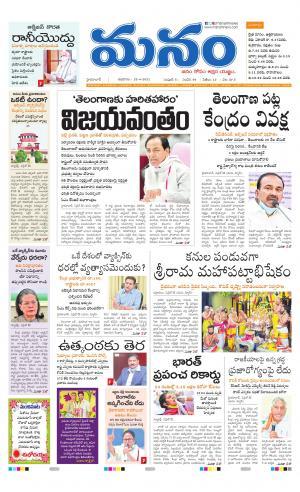 Greater Hyderabad