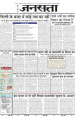 Jansatta, Hindi, 19/07/2014 - Read on ipad, iphone, smart phone and tablets.