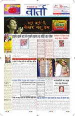 19-07-2014 Hindi - Read on ipad, iphone, smart phone and tablets.