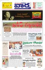 19-07-2014 Main - Read on ipad, iphone, smart phone and tablets.