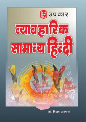 Vyavaharik Samanya Hindi - Read on ipad, iphone, smart phone and tablets