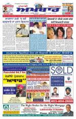 Punjabi Akhbaar - Read on ipad, iphone, smart phone and tablets.