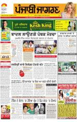 Amritsar : Punjabi jagran News : 20th July 2014 - Read on ipad, iphone, smart phone and tablets.