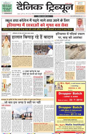 DT_20_July_2014_Ambala - Read on ipad, iphone, smart phone and tablets.