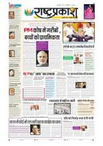 20th Jul Rashtraprakash - Read on ipad, iphone, smart phone and tablets.