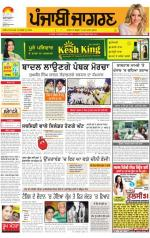 Jalandhar  : Punjabi jagran News : 20th July 2014 - Read on ipad, iphone, smart phone and tablets.