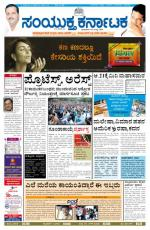 July 20, 2014, Bangalore - Read on ipad, iphone, smart phone and tablets.