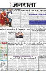 Jansatta, Hindi, 20/07/2014 - Read on ipad, iphone, smart phone and tablets.